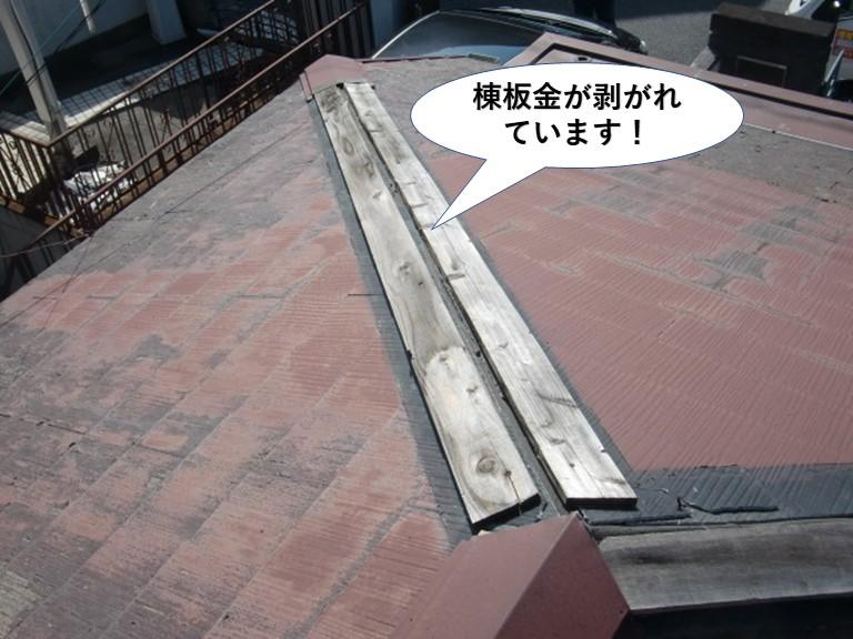 泉大津市の棟板金が剥がれています