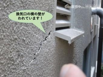 岸和田市のトイレの換気口の横の壁が割れています