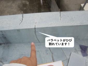 泉大津市の陸屋根のパラペットがひび割れています