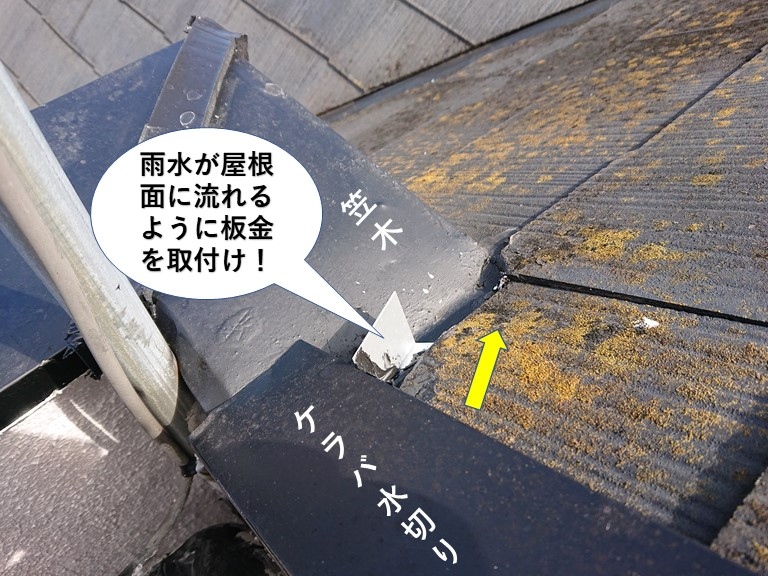 熊取町の雨水が屋根面に流れるように板金を取付け
