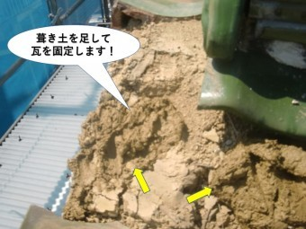 泉佐野市の屋根に葺き土を足して瓦を固定