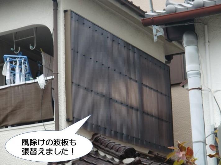 泉南市のベランダの風除けの波板も張り替えました