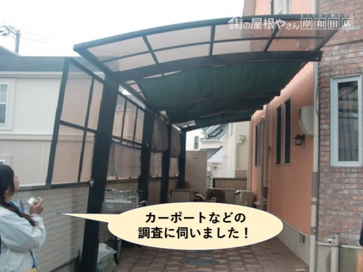 泉佐野市のカーポートなどの調査に伺いました