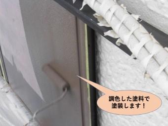 岸和田市の雨戸を調色した塗料で塗装