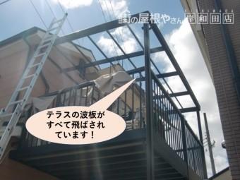 熊取町のテラスの波板がすべて飛ばされています