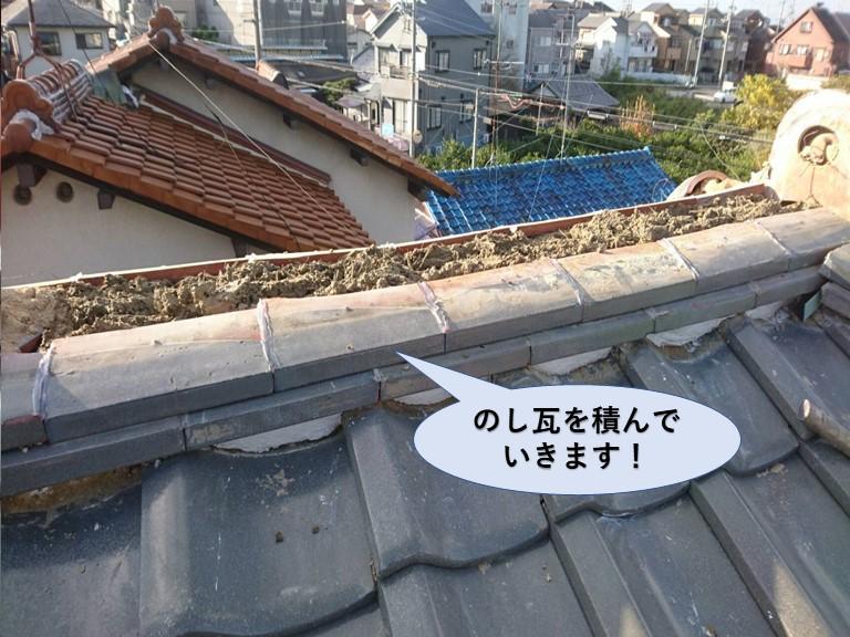 和泉市の棟にのし瓦を積んでいきます!