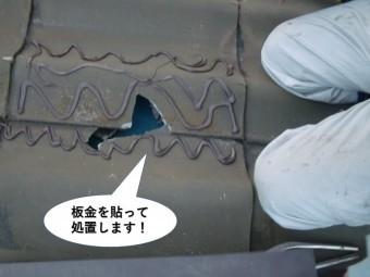 泉佐野市の屋根に板金を貼って処置します