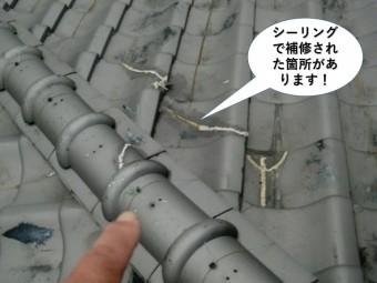 熊取町の瓦をシーリングで補修した箇所があります