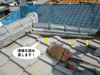 泉南市の降り棟の漆喰を詰め直します