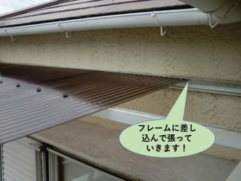 岸和田市の波板をフレームに差し込んで張っていきます