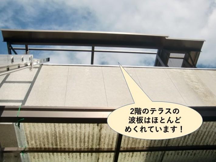 阪南市の2階のテラスの波板はほとんどめくれています