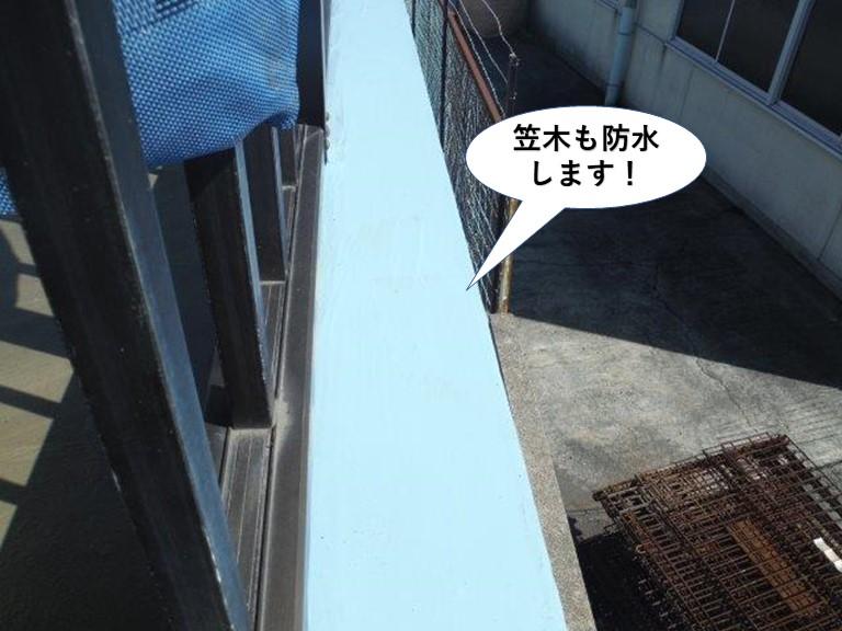 岸和田市のベランダの笠木も防水します