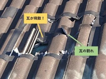 和泉市の瓦の飛散と割れ