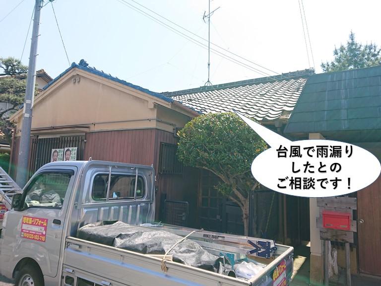 岸和田市で台風で雨漏りしたとのご相談です