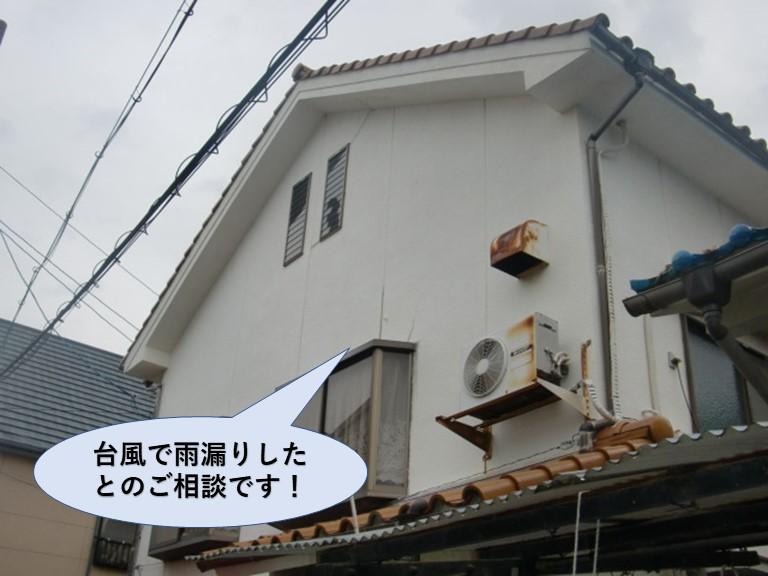 和泉市で台風で雨漏りしたとのご相談です