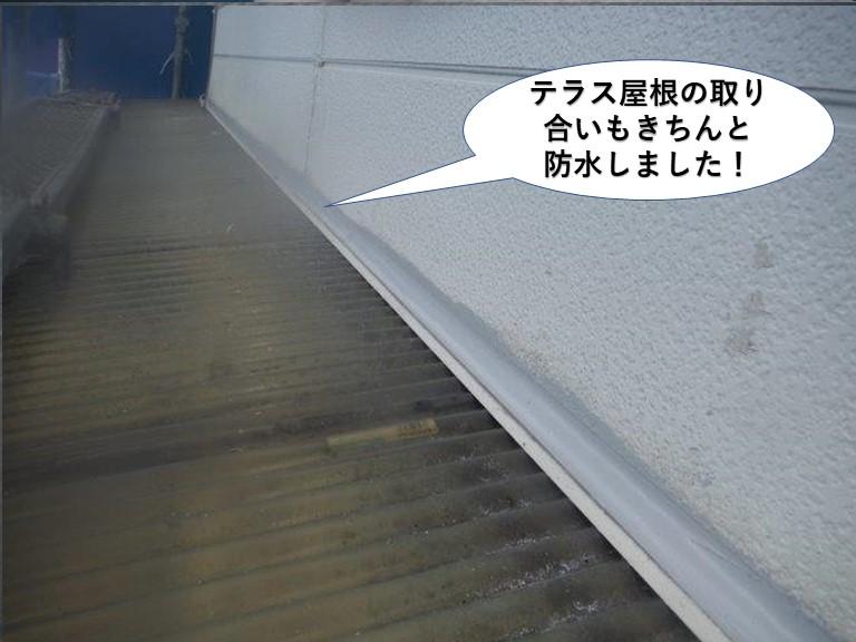 岸和田市のテラス屋根の取り合いも防水しました