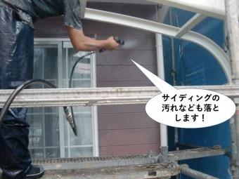 和泉市のサイデイングの汚れなども落とします