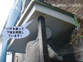 岸和田市の玄関屋根にパテを塗って下地を処理しています!