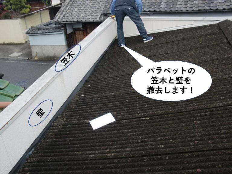 堺市の笠木などを解体
