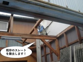 泉佐野市の既存のスレートを撤去します