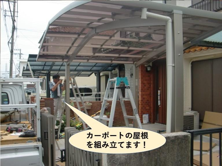 岸和田市でカーポートの屋根を組み立てます!!