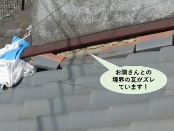 岸和田市のお隣さんとの境界の瓦がズレています