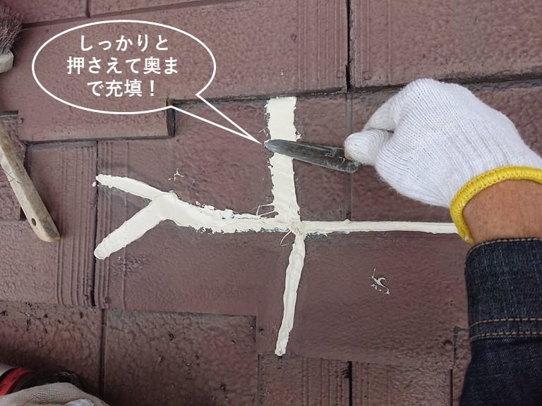 貝塚市の補修したシーリングをしっかりと押さえて奥まで充填