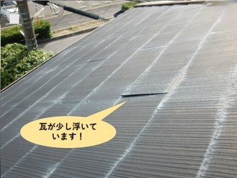 和泉市のスレート瓦が少し浮いています