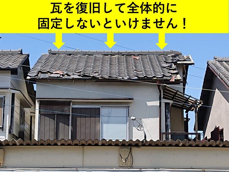 泉大津市の瓦を復旧して全体的に固定しないといけません
