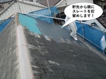 熊取町の軒先から順にスレートを釘留め