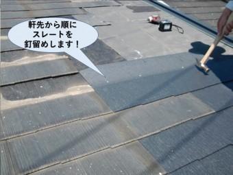 熊取町の屋根の軒先から順にスレートを釘留め