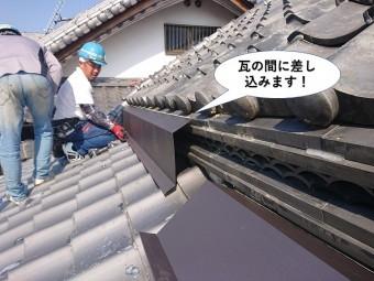 貝塚市の腰上げ部の上の瓦の間に差し込みます