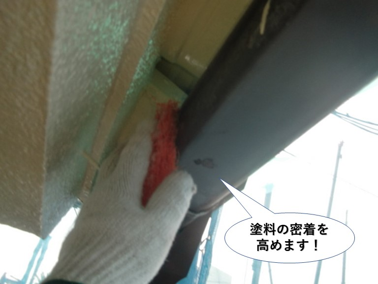 和泉市の雨樋の塗料の密着を高めます