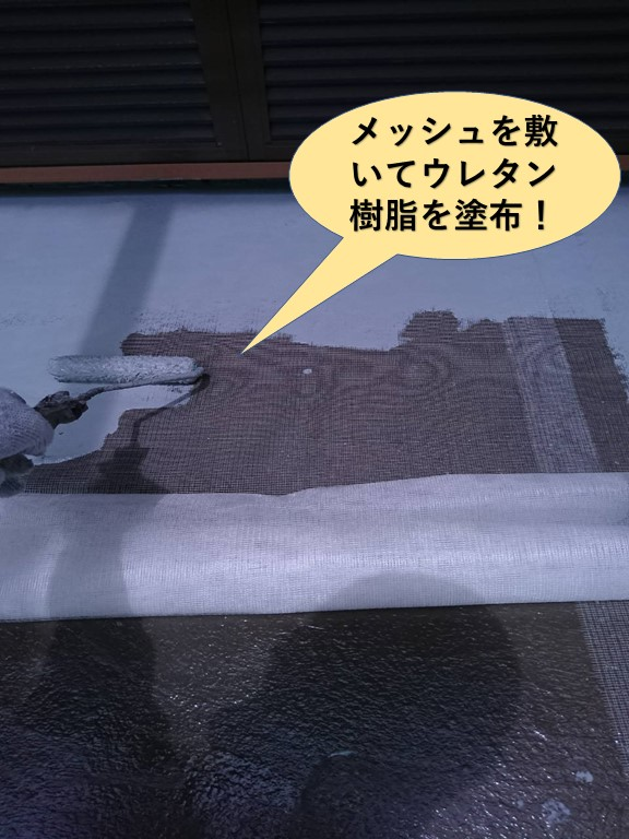 岸和田市のベランダにメッシュを敷いてウレタン樹脂を塗布