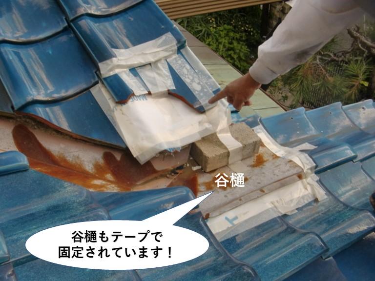 忠岡町の谷樋もテープで固定されています