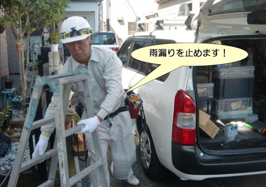 岸和田市池尻町で雨漏りを止める雨漏り修理