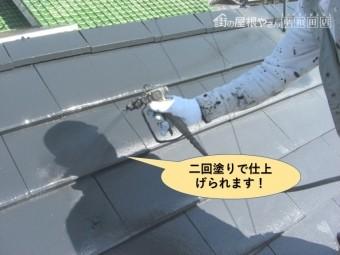 阪南市の屋根塗装は二回塗りで仕上げられます