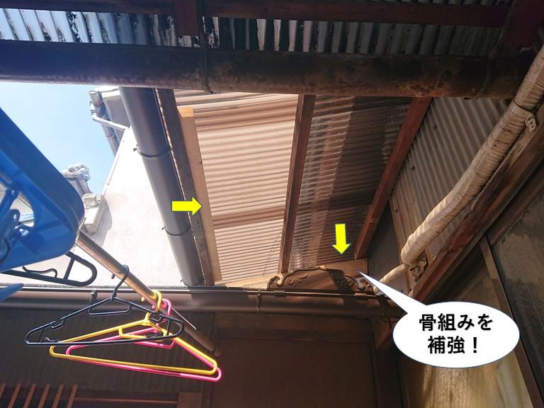 熊取町の波板の骨組みを補強