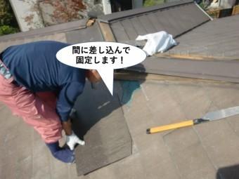 熊取町の屋根の間に差し込んで固定します