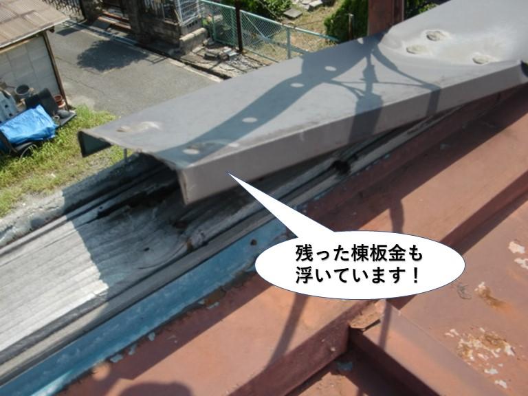 岸和田市の残った棟板金も浮いています