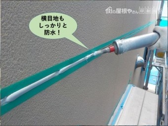 岸和田市の外壁の横目地もしっかりと防水
