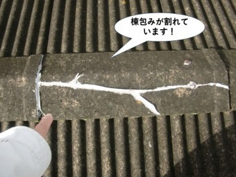 堺市のガレージの屋根の棟包みが割れています