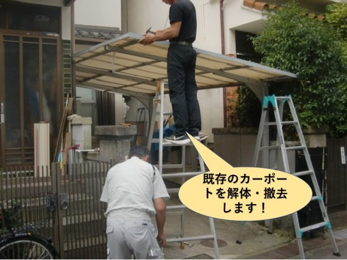 岸和田市の既存のカーポートを解体・撤去します