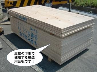堺市のガレージの屋根の下地で使用する構造用合板です