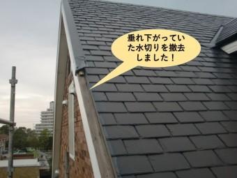 岸和田市の垂れ下がっていた水切りを撤去