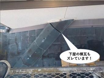 忠岡町の下屋の棟瓦もズレています