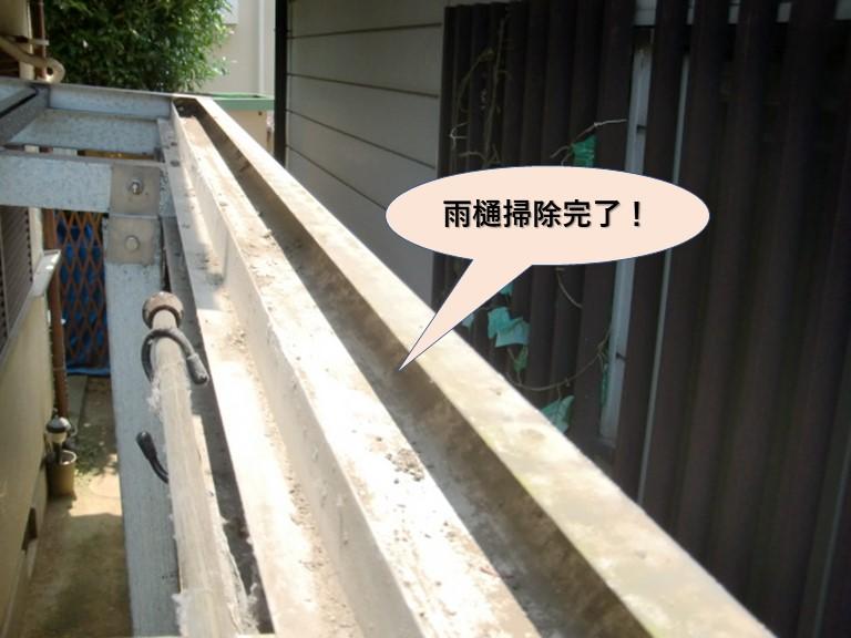 和泉市のカーポートの雨樋掃除完了