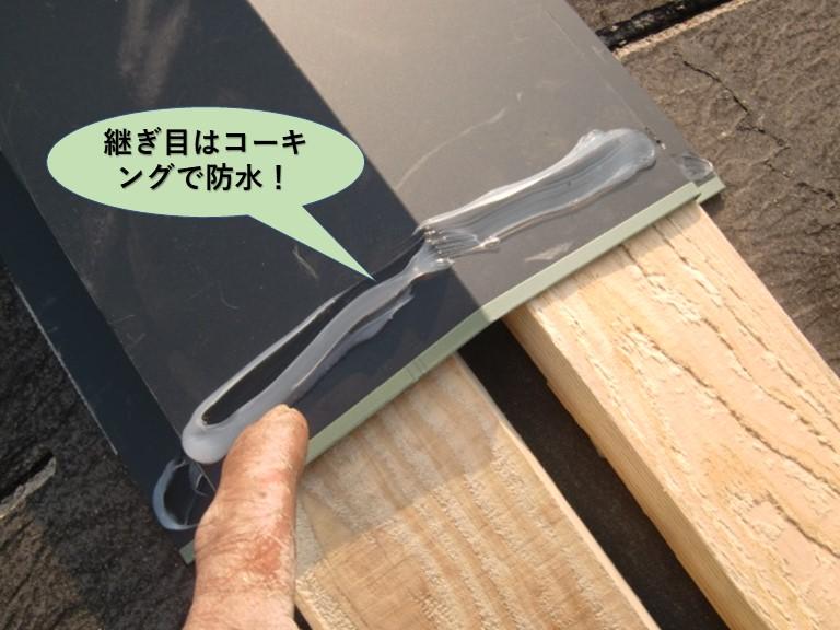 和泉市の棟板金の継ぎ目はコーキングで防水