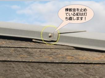 岸和田市紙屋町の屋根板金を止めている釘の現況