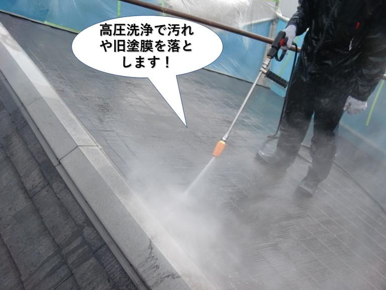 忠岡町の屋根を高圧洗浄で汚れや旧塗膜を落とします